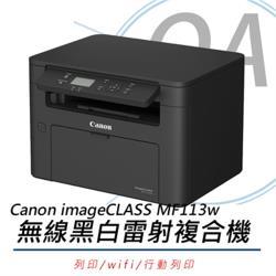 Canon imageCLASS MF113w 無線黑白雷射複合機(公司貨)