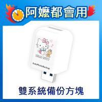 PhotoFast手機備份方塊 雙系統 Hello Kitty超值組