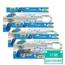 3入組↘無塵氏 捲筒式超濾淨空氣濾網 適用冷氣/清淨機/除濕機