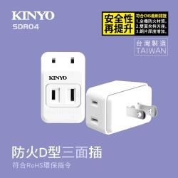 KINYO防火D型三面插SDR-04