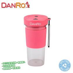 【丹露】MINI充電榨汁杯(CB05)