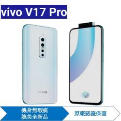 vivo V17 Pro (8G/128G) 6.44吋升降鏡頭輕旗艦機【拆封新品原廠保固】