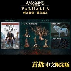 PS4 刺客教條:維京紀元(Assassins Creed Valhalla)-首批中文限定版