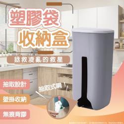 2入免打孔壁掛垃圾袋收納盒 廚房客廳抽取式垃圾袋收納盒