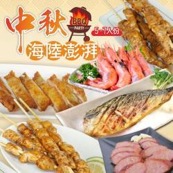 [老爸ㄟ廚房]中秋超澎湃海陸烤肉組 6件組(5-7人份)