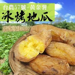 [老爸ㄟ廚房]台農57號黃金冰烤地瓜 16包組(600g±5%/包)