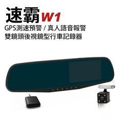 速霸W1 高畫質1080P雙鏡測速預警行車紀錄器