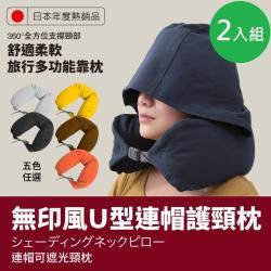 DaoDi日韓熱銷無印風U型連帽護頸枕2入組(多色任選 飛機枕 旅行枕 護頸枕 U型枕)