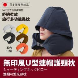 DaoDi日韓熱銷無印風U型連帽護頸枕(多色任選 飛機枕 旅行枕 護頸枕 U型枕)