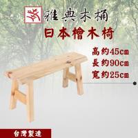 雅典木桶 天然無毒 芬多精 日本檜木 實木傢俱 長90CM 檜木長板凳