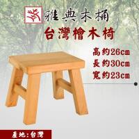 雅典木桶 天然無毒 芬多精 珍貴台灣檜木 實木傢俱 高26CM 檜木板凳