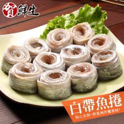 【賀鮮生】台灣去刺白帶魚捲2包(500g/包)