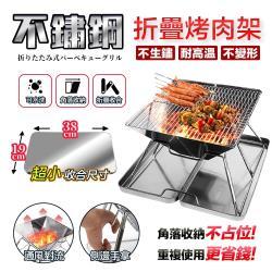FJ不鏽鋼折疊便攜烤肉架BBQ1(健康烤肉必備)