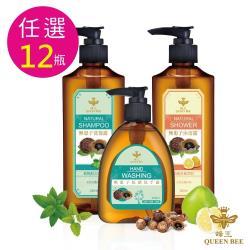 【QUEEN BEE 蜂王】無患子洗沐+洗手任選12瓶(添加頂級青柚精油萃取)