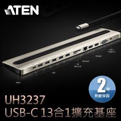 ATEN USB-C 13合1擴充基座,透過單一USB-C纜線可連接多達 13台週邊設備 (UH3237)