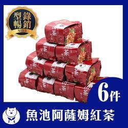 【台灣茶人】嚴選日月潭魚池阿薩姆紅茶(保鮮四兩裝)6件組-11月型錄