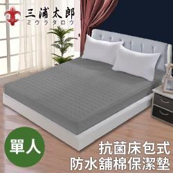 JOJO大和抗菌床包式單人防水舖棉保潔墊
