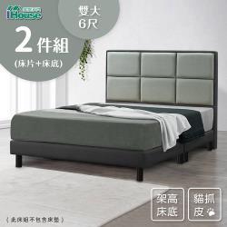 IHouse-艾瑞克 6方格貓抓皮(床頭+高腳床台) 房間2件組 雙大6尺