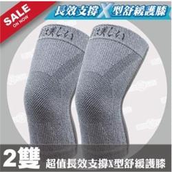 2+1件組【京美】長效支撐X型舒緩護膝2雙組(買就送優生 超厚型抗菌酒精濕巾80抽/包)