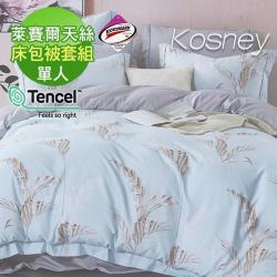 KOSNEY  清一藍 吸濕排汗萊賽爾單人天絲床包被套組台灣製