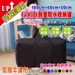 DaoDi  600D耐重防水收納袋 搬家袋100x30x60cm(橫條綁帶加固設計 行李袋 防塵袋)