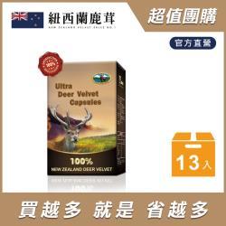 【紐西蘭】瓦特爾鹿茸膠囊 (30粒/13盒) /男性專用/鋅/瑪卡/錠/保健