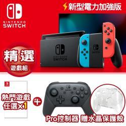 【加送磁鐵掛勾】Nintendo 任天堂 Switch新型電力加強版主機 電光紅電光藍+Pro無線震動控制器+遊戲任選*1-送Pro手把水晶殼