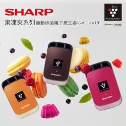 SHARP夏普 個人隨身PCI 自動除菌離子產生器/清淨機 IG-KC1系列
