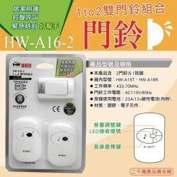 海威特 閃燈1對2插電式無線門鈴(HW-A16-2)