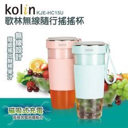 【Kolin歌林】無線磁吸式充電隨行果汁機KJE-HC15U