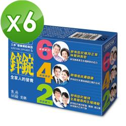 【三多】鋅錠6盒組(90粒/盒)