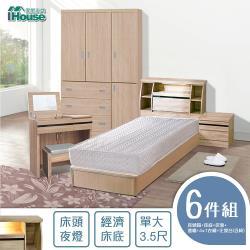 IHouse-尼爾 日式燈光收納房間6件組(床頭箱+床墊+床底+邊櫃+4x7衣櫃+化妝台含椅)-單大3.5尺