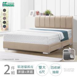 IHouse-艾麗卡 線條厚面貓抓皮(床頭+四抽底) 房間2件組 雙大6尺
