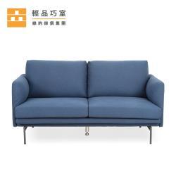 【輕品巧室-綠的傢俱集團】北歐紳藍現代布沙發-雙人座