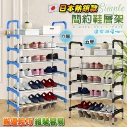 Mr.J家居生活 多功能簡約創意收納鞋層架 四 五 六層 均一價