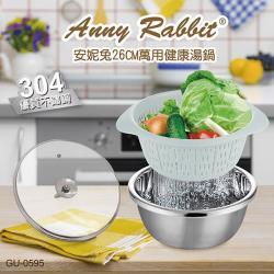 安妮兔 304不鏽鋼26CM萬用健康湯鍋 GU-0595