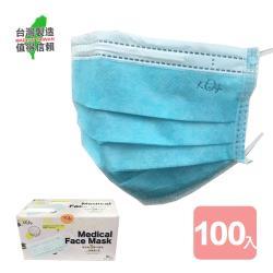 真心良品 宏瑋台灣製三層拋棄式醫療口罩100片