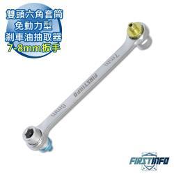 良匠工具-雙頭六角套筒免動力剎車油 煞車油抽取器 7mm-8mm 扳手 台灣製原廠有保固