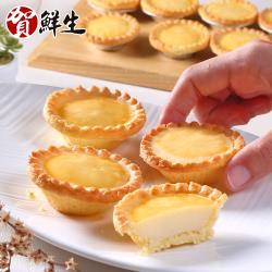 【賀鮮生】法式流心乳酪塔2盒(10個/盒)