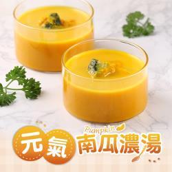 【好食讚】香純南瓜濃湯20組(200g±5%/包)