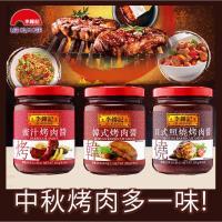 【李錦記】蜜汁/日式/韓式 烤肉醬 X6罐 (叉燒醬/醃肉/爆炒/拌麵/烘焙/中秋)