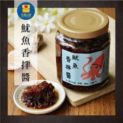 【左邊口袋_新口味】魷蔥香拌醬 澎湖名產X3罐
