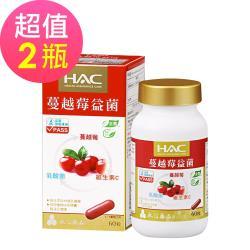 【永信HAC】蔓越莓益菌膠囊x2瓶(60粒/瓶)-全素可食