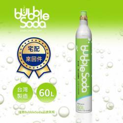 法國BubbleSoda (需以空瓶換購)氣泡水機專用60L二氧化碳交換氣瓶