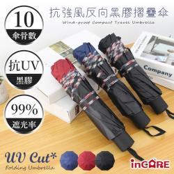 Incare 抗強風反向十骨黑膠折疊傘(2入組/抗UV/3色可選)