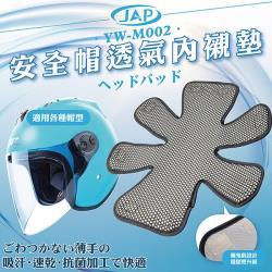 JAP 安全帽透氣內襯墊 YW-M002