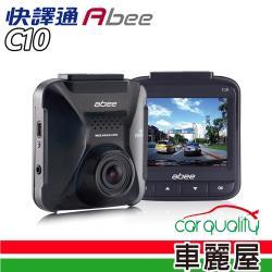ABEE 快譯通 C10 高畫質行車紀錄器(車麗屋)