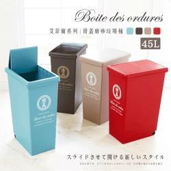 日本平和 滑蓋磨砂垃圾桶 45L 艾菲爾系列 四色可選