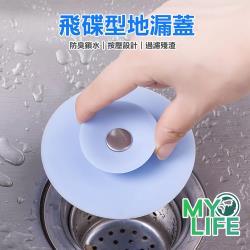 MY LIFE 漫遊生活  一鍵切換地漏-排水孔防蚊蟲除臭地漏(安裝方便 一插即用)