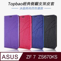 Topbao ASUS ZenFone 7 ZS670KS 冰晶蠶絲質感隱磁插卡保護皮套 藍色